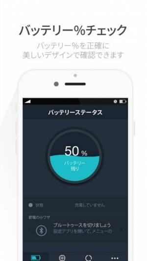 iPhone、iPadアプリ「節電バッテリーマニア - サクサク充電管理&メモリやシステムチェック -」のスクリーンショット 2枚目