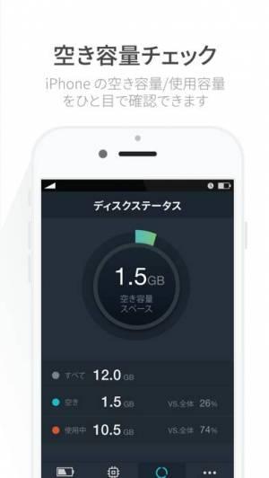 iPhone、iPadアプリ「節電バッテリーマニア - サクサク充電管理&メモリやシステムチェック -」のスクリーンショット 3枚目