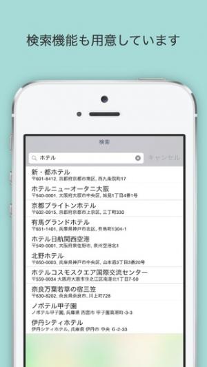 iPhone、iPadアプリ「RouteDesigner - コース作成/距離計測」のスクリーンショット 4枚目