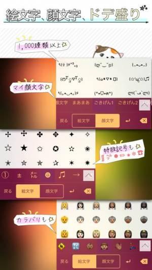 iPhone、iPadアプリ「マカロン - ちいさな 絵文字・顔文字・日本語キーボード」のスクリーンショット 4枚目