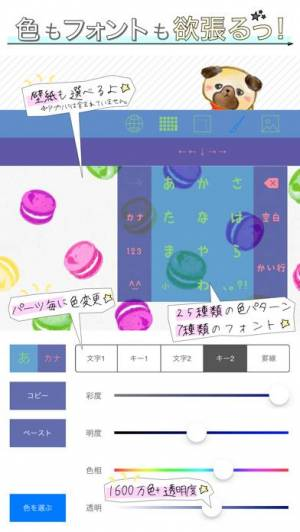 iPhone、iPadアプリ「マカロン」のスクリーンショット 3枚目