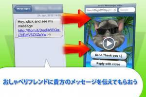 iPhone、iPadアプリ「トムのメッセンジャー - Tom's Messenger」のスクリーンショット 4枚目