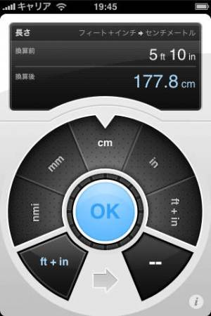iPhone、iPadアプリ「Convertbot — 単位・通貨換算ソフト」のスクリーンショット 2枚目