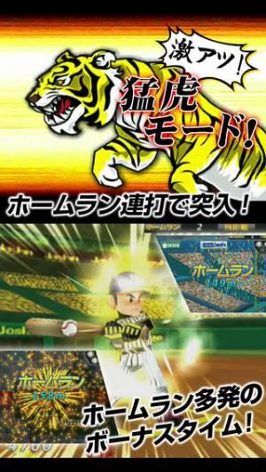 iPhone、iPadアプリ「JoshinGame 阪神タイガースホームランバトル」のスクリーンショット 3枚目