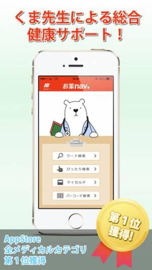 iPhone、iPadアプリ「お薬ナビ − お薬の検索・注文、手帳管理、薬局検索」のスクリーンショット 1枚目