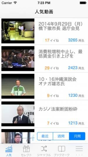 iPhone、iPadアプリ「政治な動画 - こんな時代だから知っておきたい、日本の政治動画まとめ」のスクリーンショット 4枚目