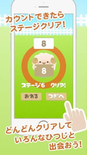 iPhone、iPadアプリ「ひつじだま」のスクリーンショット 2枚目