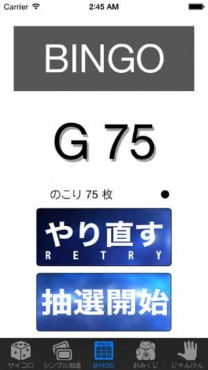 iPhone、iPadアプリ「抽選メーカー」のスクリーンショット 3枚目