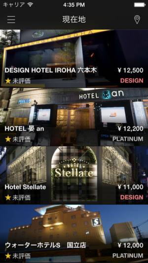 iPhone、iPadアプリ「Tonight for Two - ラブホテル予約」のスクリーンショット 1枚目