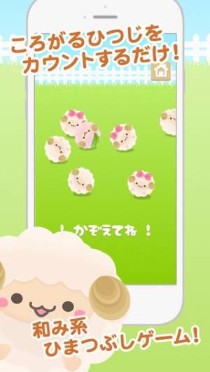 iPhone、iPadアプリ「ひつじだま」のスクリーンショット 1枚目