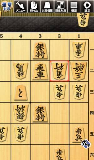 iPhone、iPadアプリ「金沢将棋2 ~レベル300~」のスクリーンショット 3枚目