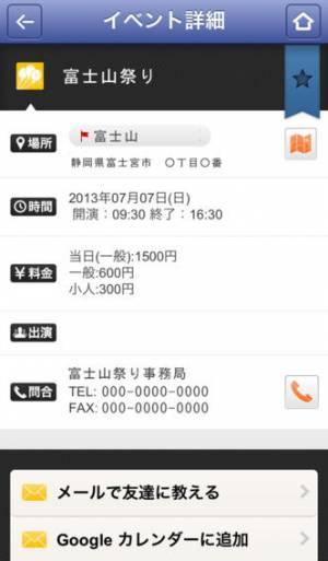 iPhone、iPadアプリ「富士山暦」のスクリーンショット 3枚目