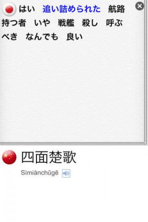 iPhone、iPadアプリ「漫画で学ぶ中国語」のスクリーンショット 3枚目