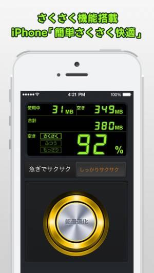 iPhone、iPadアプリ「バッテリーPlus -電池の使用可能時間を機能ごとに簡単確認!重いiPhoneが速攻さくさく快適!!」のスクリーンショット 2枚目