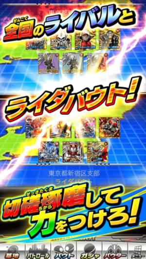 iPhone、iPadアプリ「仮面ライダー ライダバウト!」のスクリーンショット 5枚目