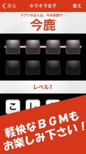 iPhone、iPadアプリ「キラキラネームLv100」のスクリーンショット 2枚目
