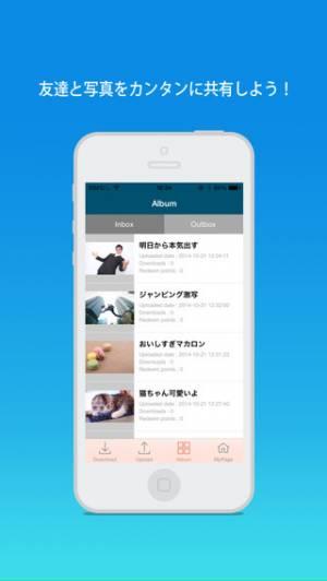iPhone、iPadアプリ「みんなの写真BOX【無料で簡単!友達とアルバム写真を共有しよう】」のスクリーンショット 1枚目