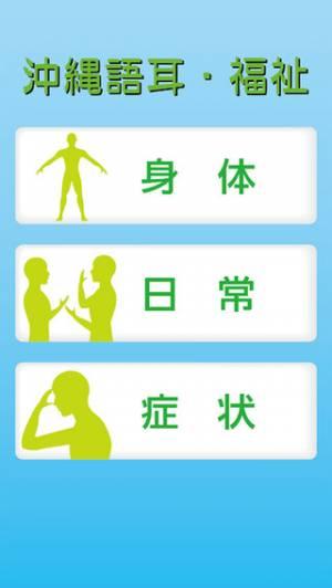 iPhone、iPadアプリ「沖縄語耳」のスクリーンショット 1枚目