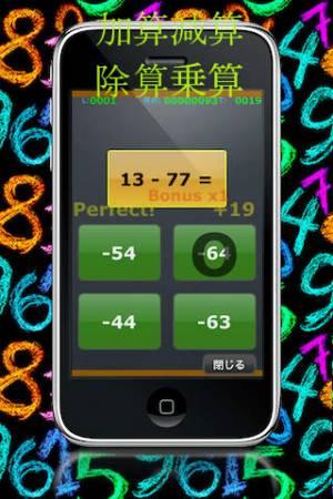 iPhone、iPadアプリ「数学マスター100」のスクリーンショット 1枚目