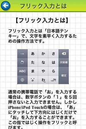 iPhone、iPadアプリ「Flick Master Lite」のスクリーンショット 5枚目