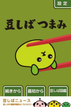 iPhone、iPadアプリ「豆しばつまみ」のスクリーンショット 1枚目