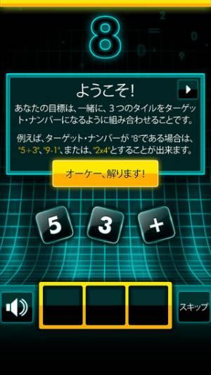 iPhone、iPadアプリ「ストレングス・イン・ナンバーズ • Strength in Numbers」のスクリーンショット 4枚目