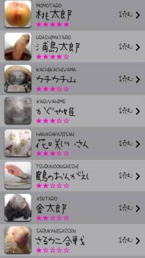 iPhone、iPadアプリ「ヤバい日本昔話」のスクリーンショット 2枚目