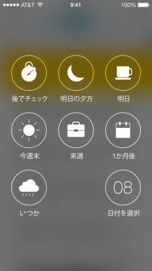 iPhone、iPadアプリ「Mailbox」のスクリーンショット 2枚目
