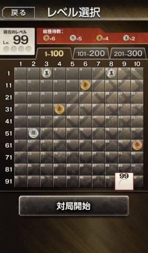 iPhone、iPadアプリ「金沢将棋2 ~レベル300~」のスクリーンショット 2枚目