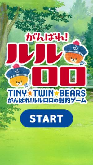 iPhone、iPadアプリ「しゃてきゲーム - がんばれ!ルルロロの子ども・幼児向け知育アプリ」のスクリーンショット 5枚目