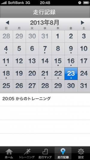 iPhone、iPadアプリ「ハシログ」のスクリーンショット 5枚目
