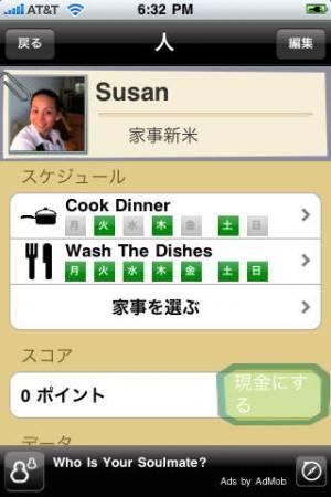 iPhone、iPadアプリ「Chore Hero Lite」のスクリーンショット 3枚目