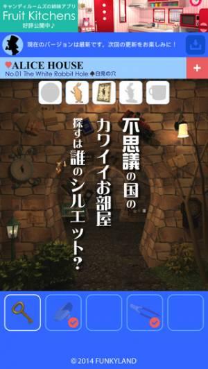 iPhone、iPadアプリ「脱出ゲーム アリスハウス」のスクリーンショット 1枚目