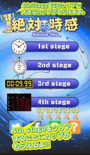 iPhone、iPadアプリ「絶対時感【あなたの0.000秒、鍛えませんか?】」のスクリーンショット 4枚目