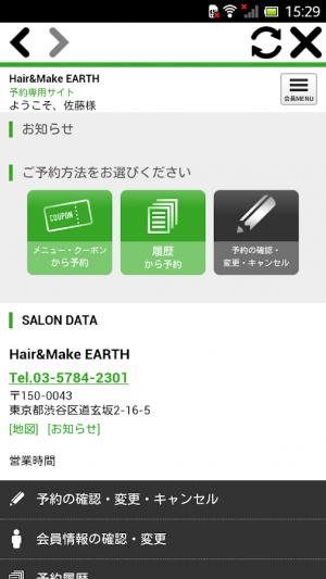 Androidアプリ「Hair&Make EARTH(アース)公式アプリ」のスクリーンショット 3枚目