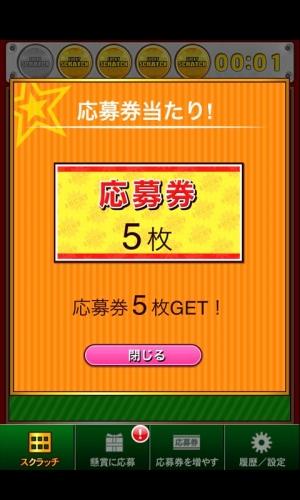 Androidアプリ「当ててる人がやっている!無料懸賞アプリ「懸賞王」」のスクリーンショット 1枚目
