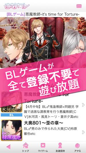 Androidアプリ「あなカレ【BL】無料ゲーム」のスクリーンショット 1枚目