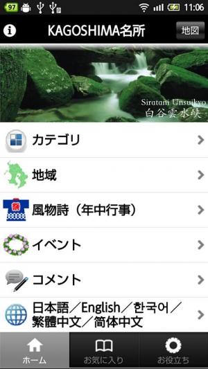 Androidアプリ「KAGOSHIMA名所」のスクリーンショット 1枚目