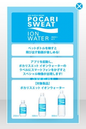 Androidアプリ「ION WATER」のスクリーンショット 4枚目