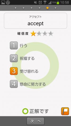 Androidアプリ「TOEICやっ太郎」のスクリーンショット 2枚目