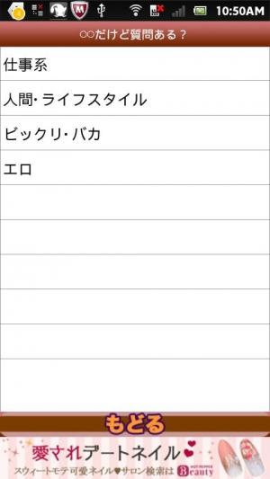 Androidアプリ「〇〇だけど質問ある?BEST」のスクリーンショット 2枚目
