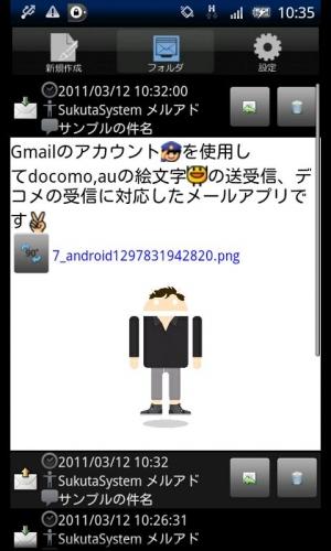 Androidアプリ「なんくるメール」のスクリーンショット 2枚目