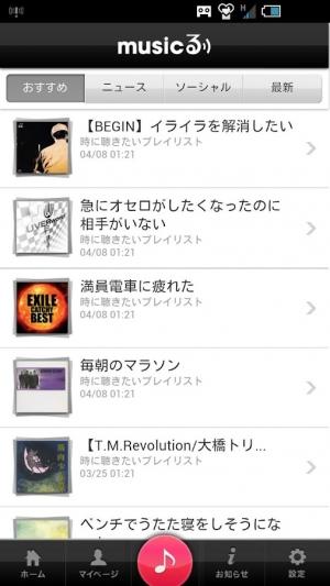 Androidアプリ「musicるナビ」のスクリーンショット 1枚目