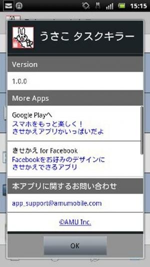 Androidアプリ「てがきうさこ - Task Killer」のスクリーンショット 3枚目