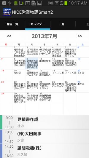 Androidアプリ「NICE営業物語 Smart 2」のスクリーンショット 2枚目