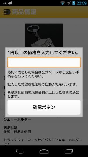 Androidアプリ「Magnetor ヤフオク自動落札」のスクリーンショット 4枚目