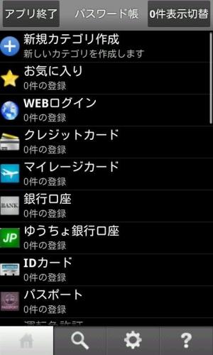 Androidアプリ「パスワード帳」のスクリーンショット 1枚目