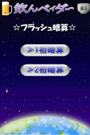 Androidアプリ「飲ンベイダー」のスクリーンショット 4枚目