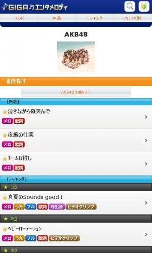 Androidアプリ「AKB48-ホームアプリ-[GIGA エンタメロディ]」のスクリーンショット 2枚目