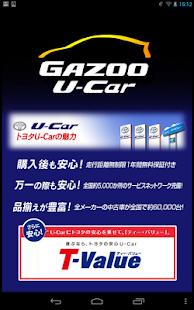 Androidアプリ「GAZOO 中古車探し」のスクリーンショット 5枚目